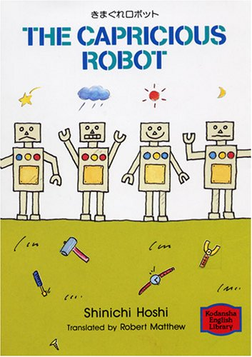 きまぐれロボット―The capricious robot