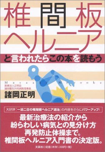 椎間板ヘルニアと言われたらこの本を読もう