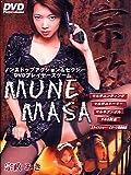 MUNEMASA [DVD]
