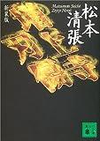 新装版 増上寺刃傷 (講談社文庫)(原作)
