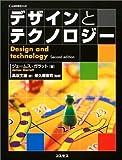 デザインとテクノロジー