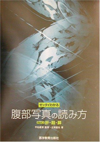 ゼッタイわかる腹部写真の読み方〈Part.1〉肝・胆・膵