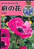 新ヤマケイポケットガイド12 庭の花