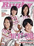 ラグビーマガジン 2016年 02 月号 [雑誌]