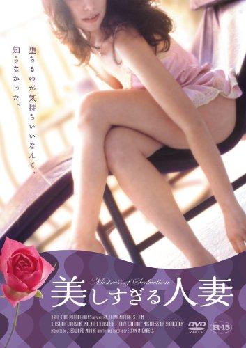 美しすぎる人妻 [DVD]