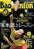 Badminton MAGAZINE (バドミントン・マガジン) 2010年 06月号 [雑誌]