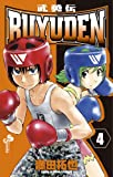 BUYUDEN 4 (少年サンデーコミックス)