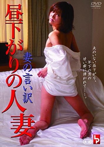 昼下がりの人妻 (妻の言い訳) [DVD]