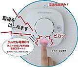 ホーチキ 【火災時に発生する煙をすばやくキャッチ! 】住宅用火災警報器(煙式)3個セット SS-2LQ-10HCP3 SS2LQP3