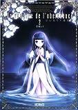 いいなり!! 吸血姫2 (MFコミックス アライブシリーズ)