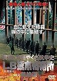 実録・九州やくざ抗争史 LB熊本刑務所 vol.2 義絶盃[DVD]