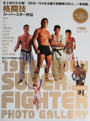 格闘技スーパースター列伝—1985-2004Super fighter photo gallery (B.B.mook—スポーツシリーズ (334))