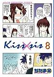 Kiss×sis 弟にキスしちゃダメですか?(8) (ヤングマガジンコミックス)