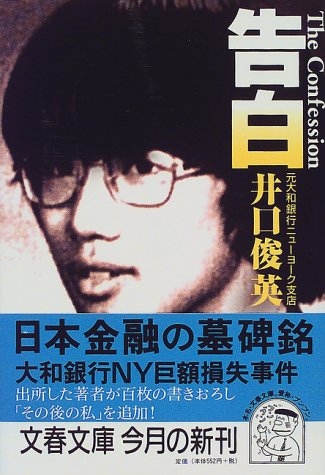 告白 (文春文庫) [文庫] / 井口 俊英 (著); 文藝春秋 (刊)