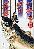 一本釣り渡世 (海と魚の本)