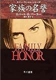 家族の名誉―サニー・ランドル・シリーズ
