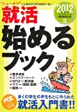 就活 始めるブック[2012年度版](就職の王道BOOKS 1)