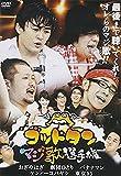 ゴッドタン~マジ歌選手権~ [DVD]の画像