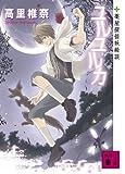 ユルユルカ―薬屋探偵妖綺談 (講談社文庫)