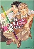 僕は君しか愛せない / 池戸 裕子 のシリーズ情報を見る