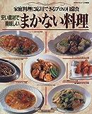 安い素材で美味しいまかない料理―家庭料理に応用できるプロの日常食 (マイライフシリーズ特集版)