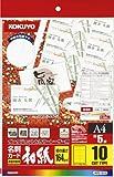 KOKUYO カラーレーザー&インクジェット用名刺カード(和紙) A4 5枚 KPC-W10
