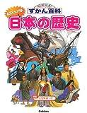 ビジュアル 日本の歴史 (ニューワイドずかん百科)