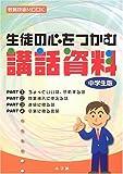 生徒の心をつかむ講話資料 (中学生版) (教育技術MOOK) -