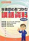 生徒の心をつかむ講話資料 (中学生版) (教育技術MOOK)