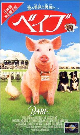 ベイブ【日本語吹替版】 [VHS]
