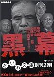 黒幕—昭和闇の支配者〈1巻〉 (だいわ文庫)