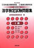 法学検定試験問題集4級〈2009年〉