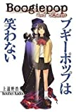 img - for Boogiepop And Others by Kouhei Kadono (2006-01-14) book / textbook / text book