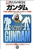 僕たちの好きなガンダム (別冊宝島 (662))
