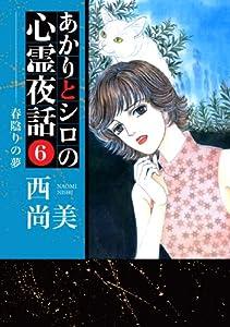 あかりとシロの心霊夜話 6 春陰りの夢 (LGAコミックス)