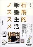書への誘い 石飛的筆墨生活ノススメ (墨レッスンブック) (墨レッスンブック) (墨レッスンブック)