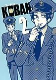 KOBAN (2) (バーズコミックス デラックス)