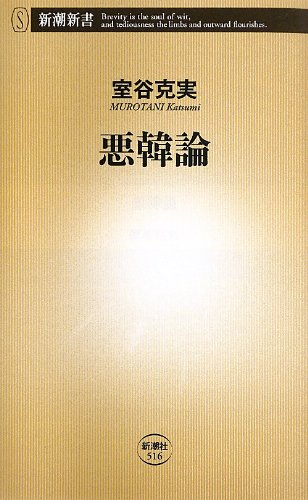 悪韓論 (新潮新書)