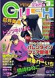 GUSH (ガッシュ) 2009年 03月号 [雑誌]