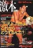 プロレス激本 No.5 (5) (双葉社スーパームック)