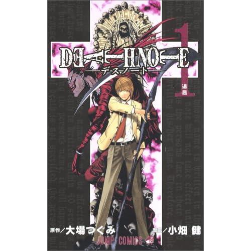 DEATH NOTE デスノート(1) (ジャンプ・コミックス)