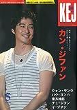 KEJ ( コリア エンターテインメント ジャーナル ) 2009年 05月号 [雑誌]