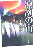 凛冽の宙 / 幸田 真音 のシリーズ情報を見る