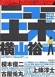 ニュー土木 (Cue comics)