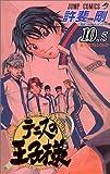 テニスの王子様公式ファンブック (10.5) (ジャンプ・コミックス)