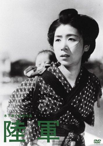 木下惠介生誕100年 「陸軍」 [DVD]