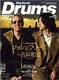 リズム&ドラム・マガジン 2008年 5月号 [雑誌]