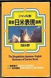 最新日米表現辞典―ジャンル別