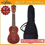 【新仕様】【ソフトケース付】ARIA/アリア AU-1 ソプラノ・ウクレレ/ギヤペグ仕様