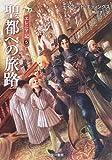 聖都への旅路―エレニア記〈5〉 (ハヤカワ文庫FT)